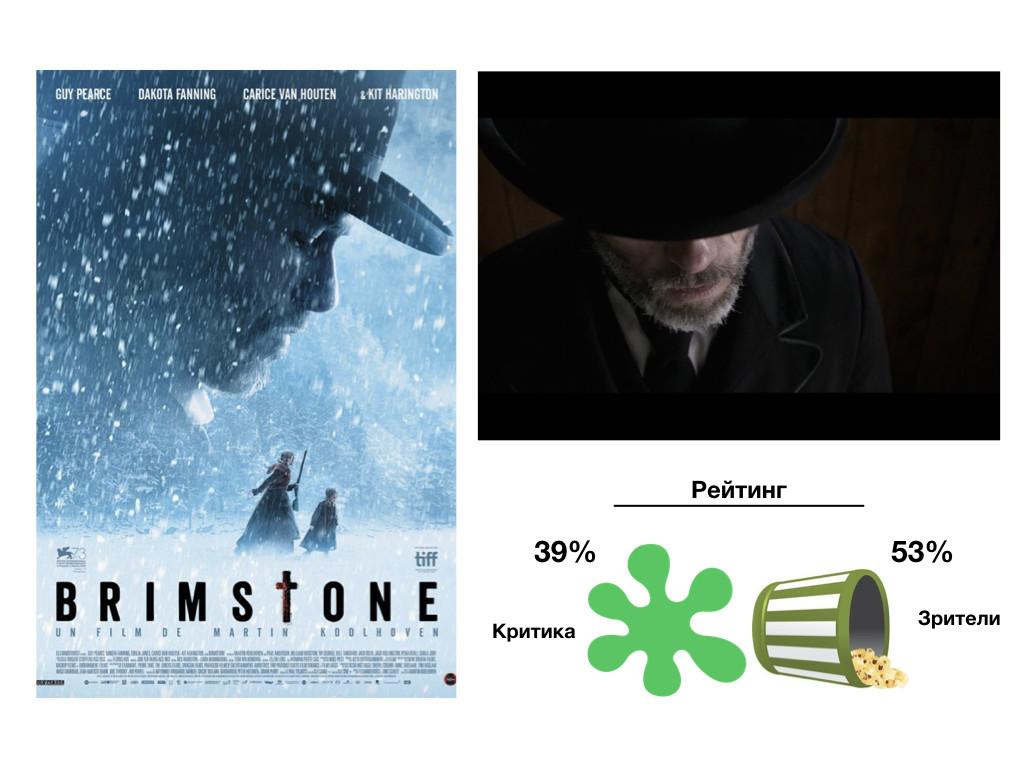 Brimstone 2016